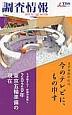調査情報 2015.9-10 当世番組評判記 今のテレビに、もの申す/なぜ起きた?計画の見直し2020年東京五輪準備の現在 (526)