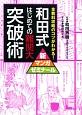 和田式 はじめての難関大突破術 全教科攻略のコツがわかる!