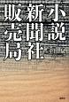 小説・新聞社販売局