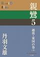 親鸞 越後・東国の巻(下) (5)