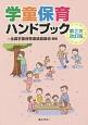 学童保育ハンドブック<第2次改訂版>