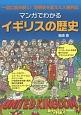マンガでわかる イギリスの歴史 一気に読み解く!世界史を変えた人物列伝