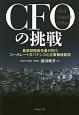 CFOの挑戦 最高財務責任者が担うコーポレートガバナンスと企業価