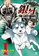 銀牙~THE LAST WARS~ (1)