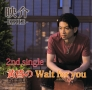 黄昏のWait for you