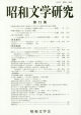 昭和文学研究 (71)