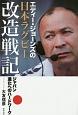 エディー・ジョーンズの日本ラグビー改造戦記 ジャパン進化へのハードワーク