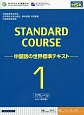 STANDARD COURSE-中国語の世界標準テキスト- 入門レベル (1)