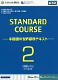 STANDARD COURSE-中国語の世界標準テキスト- 初級レベル (2)