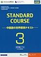 STANDARD COURSE-中国語の世界標準テキスト- 初中級レベル (3)