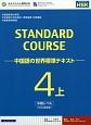 STANDARD COURSE-中国語の世界標準テキスト- 中級レベル(上) (4)
