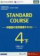 STANDARD COURSE-中国語の世界標準テキスト- 中級レベル(下) (4)