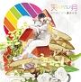 虹の向こうへ/星月夜(DVD付)