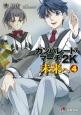 ガンパレード・マーチ2K 未来へ (4)