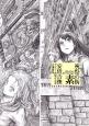 祝祭の街 素-Sketches&Drawings- 安倍吉俊デビュー20周年記念自選画集