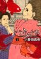 つきみぐさ-吉原遊廓極楽日記- (1)