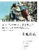 ユングのサウンドトラック 菊地成孔の映画と映画音楽の本<ディレクターズ・カッ