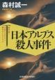 日本アルプス殺人事件 森村誠一・山岳ミステリー傑作セレクション 長編推理小説