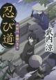 忍び道 利根川 激闘の巻 (2)