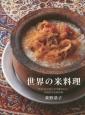 世界の米料理 世界20カ国に受け継がれる、伝統的な家庭料理