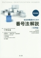 自治体職員のための番号法解説 実例編 条例整備・特定個人情報保護評価・住民基本台帳事務 完全対応