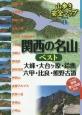関西の名山ベスト 大峰・大台ケ原・鈴鹿・六甲・比良・熊野古道 山歩き安全マップ・西日本1