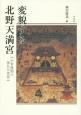 変貌する北野天満宮 中世後期の神仏の世界