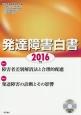 発達障害白書 2016 特集1:障害者差別解消法と合理的配慮 特集2:発達障害の診断とその影響 CD-ROM付き