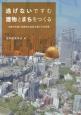 逃げないですむ建物とまちをつくる 大都市を襲う地震等の自然災害とその対策