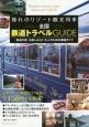 憧れのリゾート観光列車 全国 鉄道トラベルGUIDE 「鉄道の旅」を楽しみたい大人のための徹底ガイド