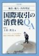 国際取引の消費税QA<五訂版> 輸出・輸入・内外判定