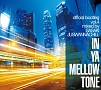 (TSUTAYA限定)IN YA MELLOW TONE -mix limited edition-