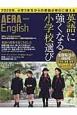 AERA English 特別号 英語に強くなる小学校選び 2020年、小学3年生からの英語必修化に備える