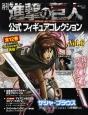 月刊 進撃の巨人 公式フィギュアコレクション (6)