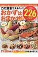 この食材さえあれば!おかずはおまかせ!226レシピ おいも・ごぼう・れんこん・きのこ・大根・鮭・白菜