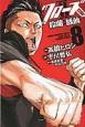 クローズZERO2 鈴蘭×鳳仙 (8)