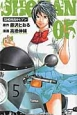 SHONANセブン (5)