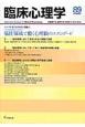 臨床心理学 15-5 シリーズ・今これからの心理職5 これだけは知っておきたい 福祉領域で働く心理職のスタンダード (89)