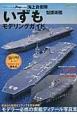 海上自衛隊「いずも」型護衛艦モデリングガイド シリーズ世界の名艦スペシャルエディション J-Ships特別編集 艦首から艦尾まですべてを完全網羅!モデラー必携の実