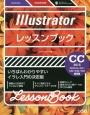 Illustrator レッスンブック いちばんわかりやすいイラレ入門の決定版