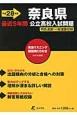 奈良県 公立高校入試問題 最近5年間 平成28年 CD付き 特色選抜・一般選抜収録