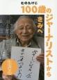 100歳のジャーナリストからきみへ 生きる やさしい心こそ人の世でいちばんつよい力。