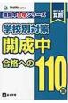 学校別対策 開成中合格への110題 中学入試 算数