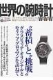 """世界の腕時計 """"蓄積""""と""""挑戦"""" グラスヒュッテ・オリジナルとモリッツ・グロスマンを訪ねて (125)"""