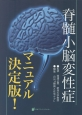 脊髄小脳変性症 マニュアル決定版!