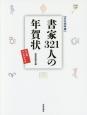 書家321人の年賀状<永久保存版> 十二支ハンドブック