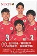 NEXT4 全日本男子バレーボール