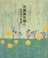 万葉集を描く 鈴木美津子画文集