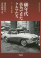 60年代街角で見たクルマたち 浅井貞彦写真集 日本車・珍車編<新装版>