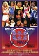 全日本女子プロレス/伝説のDVDシリーズ 全日本女子プロレス25周年記念 ~国技館超女伝説St.FINAL~ '93・12・6 両国国技館(廉価版)